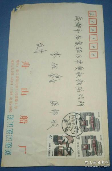 1991.11.22.至27.浙江普陀至四川成都普票实寄封(使用舟山船厂公函封)