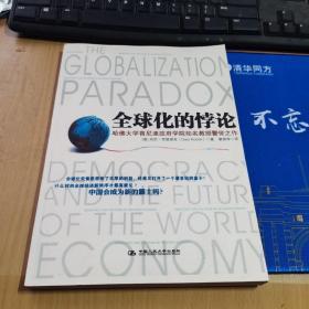全球化的悖论——哈佛大学肯尼迪政府学院知名教授警世之作【油印本】