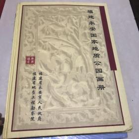 福建永安国家地质公园画册