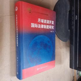月球资源开发国际法律制度研究