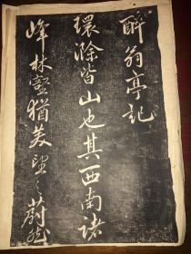 赵孟頫书醉翁亭记