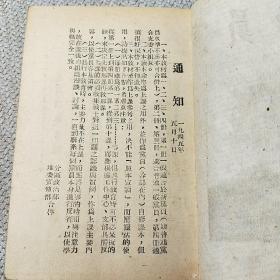 珍稀红色文献 党员读本 1945年