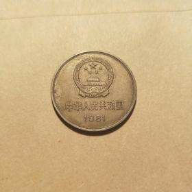 1981年壹圆—(长城 币)