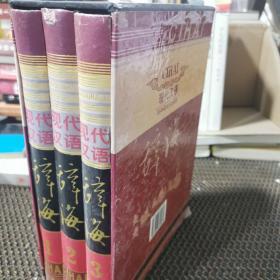 現代漢語 辭海(最新修订版)全三册
