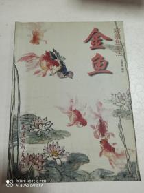 金鱼(彩墨鱼画法)