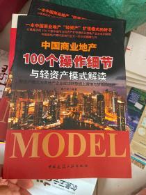 中国商业地产100个操作细节与轻资产模式解读