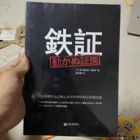 铁证:日军侵华罪证自录(日文)