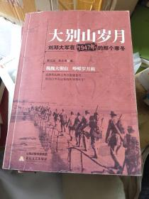 大别山岁月:刘邓大军在1947年的那个寒冬