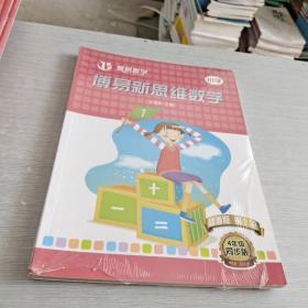 博易新思维数学 秋季版 第2册 4年级 同步版