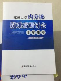 郑州大学内分泌疑难病研讨会十年集萃