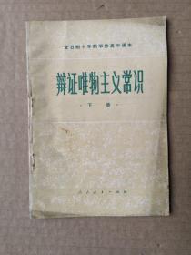 全日制十年制学校高中课本,辨证唯物主义常识,下册