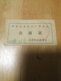 滁县地直机关干部大会出席证