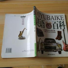 谜语百科(全三册)