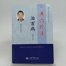 耳穴疗法治百病(第三版)