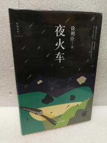 夜火车/徐则臣作品