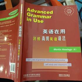 英语在用丛书•剑桥高级英语语法