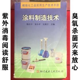 精细化工品实用生产技术手册.涂料制造技术