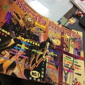 漫画无限【1999年10月试刊号NO.1、2】共二本
