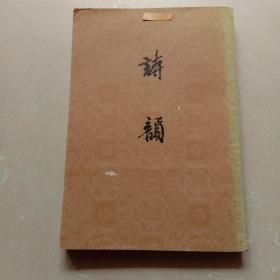 诗韵 (上海古籍出版社  1982年2月一版一印 竖版繁体)