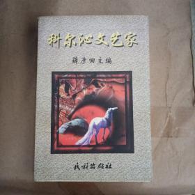 科尔沁三部曲之三:科尔沁文艺家