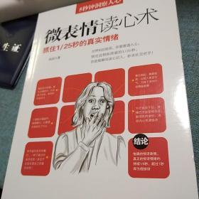 5秒钟洞察人心:微表情读心术    抓住1/25秒的真实情绪   西武  著  2013年一版一印  新世界出版社