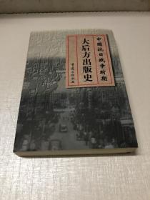 中国抗日战争时期大后方出版史