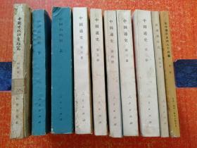 10册合售:中国通史(二三四五六)、中国古代史(上下册)、奴隶制时代、论中国历史的几个问题、中国古代社会研究