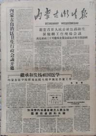 内蒙古卫生报