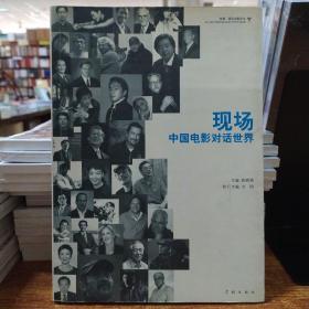 现场中国电影对话世界
