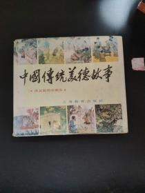 中国传统美德故事(汉英对照彩图本 精 24开)