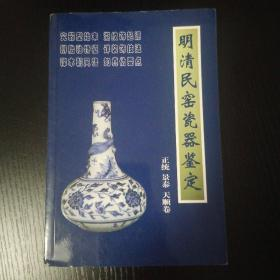 明清民窑瓷器鉴定正统、景泰、天顺卷