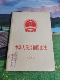 中华人民共和国宪法【1982】