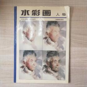 水彩画  人物——少年儿童美术技法丛书