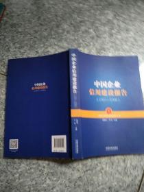 中国企业信用建设报告(2017-2018)  原版内页 全新