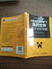 MINECRAFT我的世界 高手进阶攻略   原版内页干净