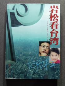 《岩松看台湾》。