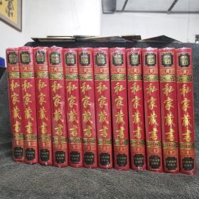 私家藏书 全12册 文白对照 绣像绸面 烫金字