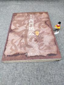 西晋风云(上卷)