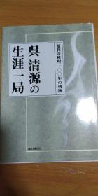 【日本原版围棋书】吴清源生涯的一局(精装本,吴清源九段 著)