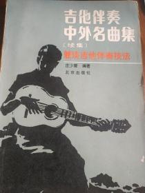 吉他伴奏中外名曲集(续集)(兼谈吉他伴奏技法)