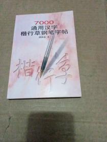 7000通用汉字楷行草钢笔字帖