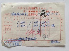 安徽省安庆市航运管理处港口停泊费收据