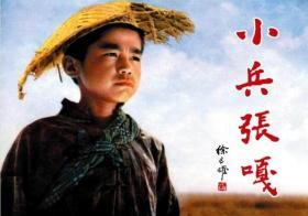 【绢版】彩色电影连环画《小兵张嘎》32开精装 两个封面随机