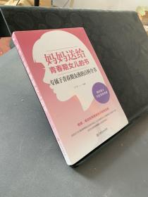 妈妈送给青春期女儿的书