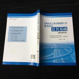 公路水运工程试验检测人员考试用书:公共基础(2014年版)