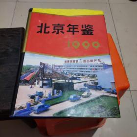北京年鉴 1999