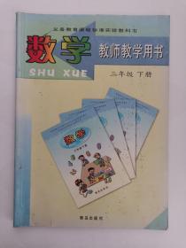 义务教育课程标准实验教科书——数学·教师教学用书(三年级,下册) (4版10印)(有光盘),