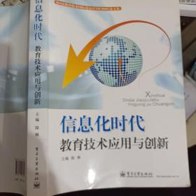 第8届教育技术国际论坛(ETIF2009)论文集:信息化时代教育技术应用与创新