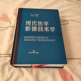 现代医学影像技术学