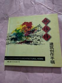 林兆璋建筑创作手稿 作者赠本